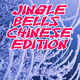 Jingle Bells Chinese Edition
