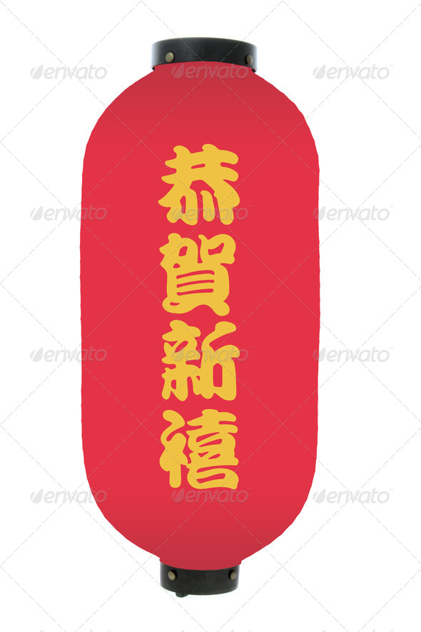 Red Paper Lantern - Stock Photo - Images