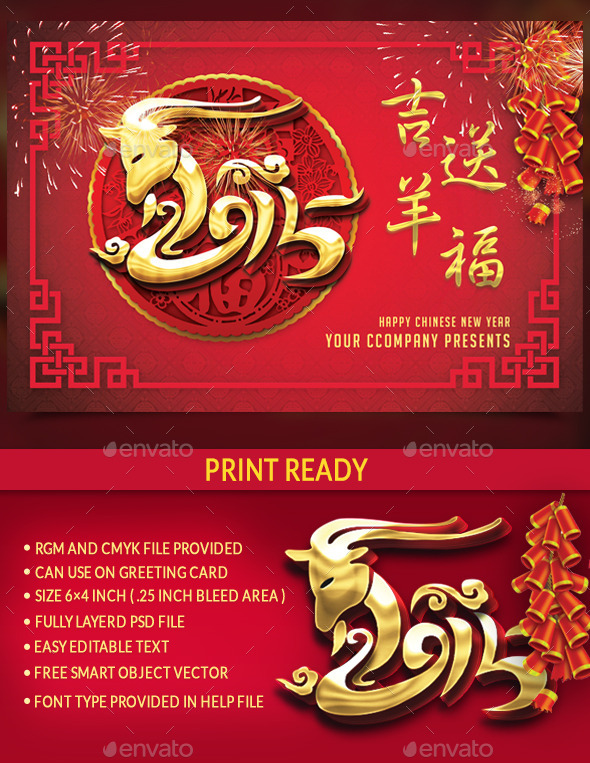 Firecracker Chinese New Year 2015 - Cards & Invites Print Templates