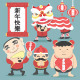 Chinese New Year Character Set - GraphicRiver Item for Sale