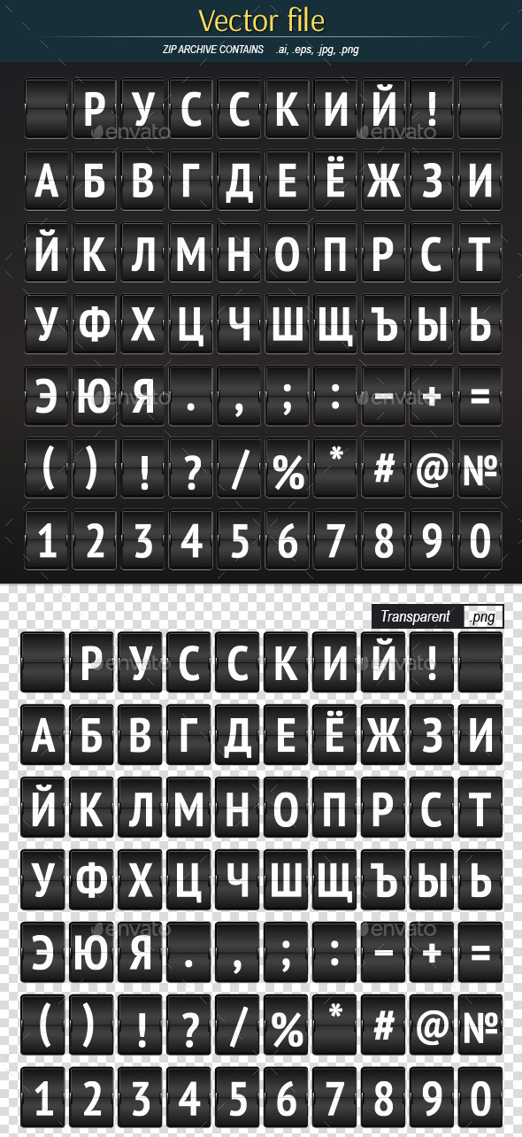 Russian Font on the Digital Display - Technology Conceptual