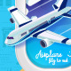 The Airplane with a View from the Window  - GraphicRiver Item for Sale