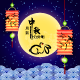 Mid Autumn Festival Full Moon Background - GraphicRiver Item for Sale