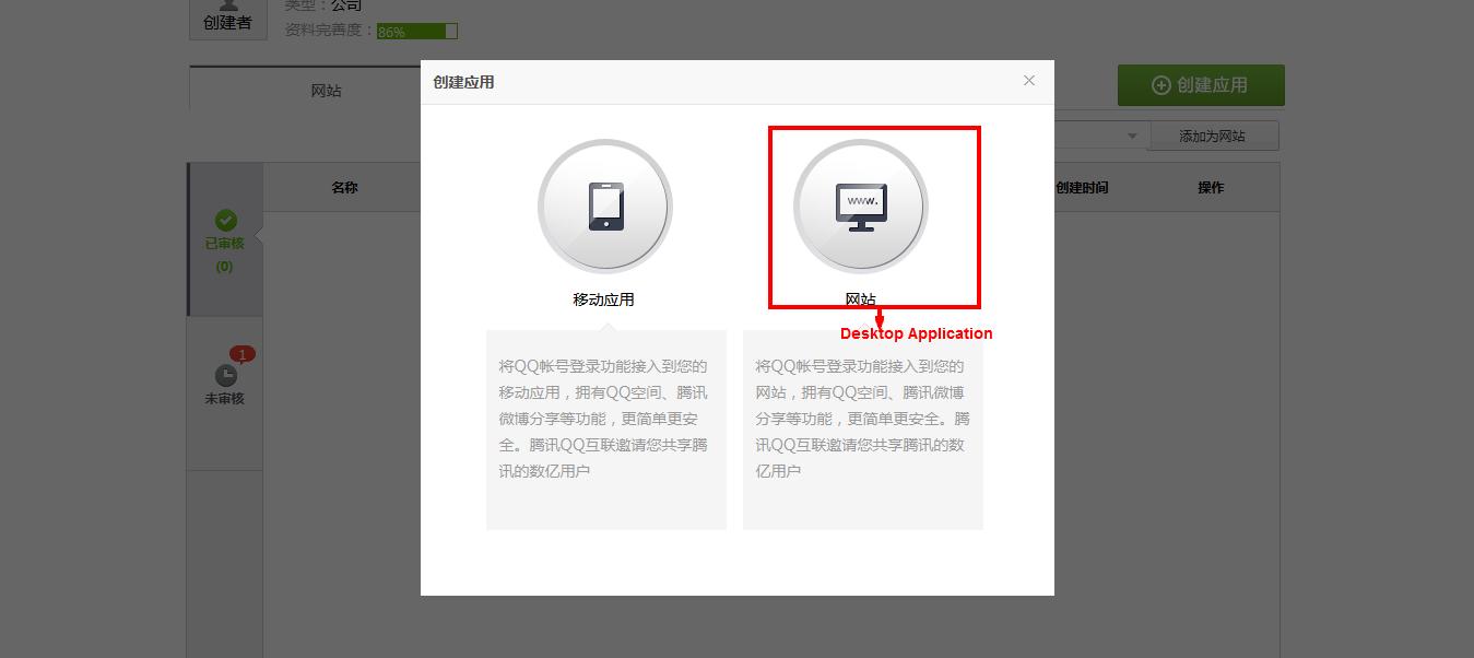 QQ Social Login Script