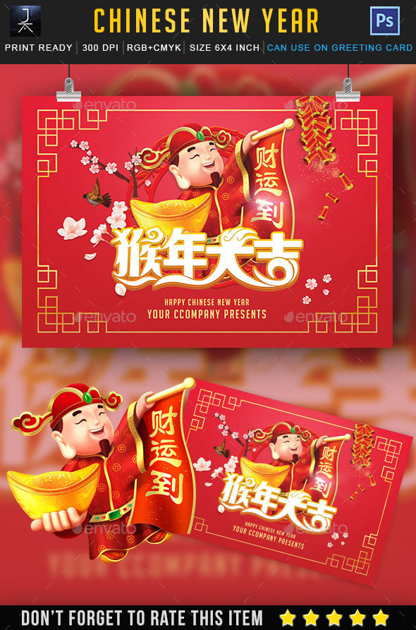 chinese new year 2016 print templates - When Is Chinese New Year 2016