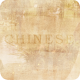 Movie Credits - Chinese Dream - VideoHive Item for Sale