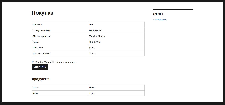 Yandex Money Payment Gateway for EDD