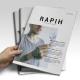 R a p i h Magazine Template - GraphicRiver Item for Sale