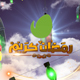 Ramadan Ident Logo - VideoHive Item for Sale