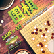Game of Go! Weiki Flyer Template - GraphicRiver Item for Sale