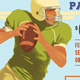 Retro Football Poster / Flyer