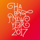 Happy New Year 2017 Flyer - GraphicRiver Item for Sale