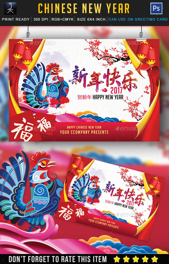 2017 Chinese New year - Print Templates