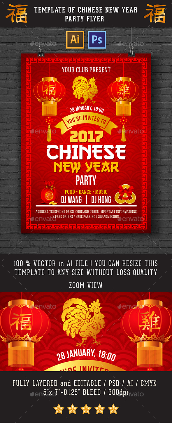 Template For Chinese New Year Party Flyer Or Invitation - Events Flyers