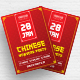 Chinese New Year Party - GraphicRiver Item for Sale