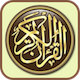 The Holy Quran For iOS
