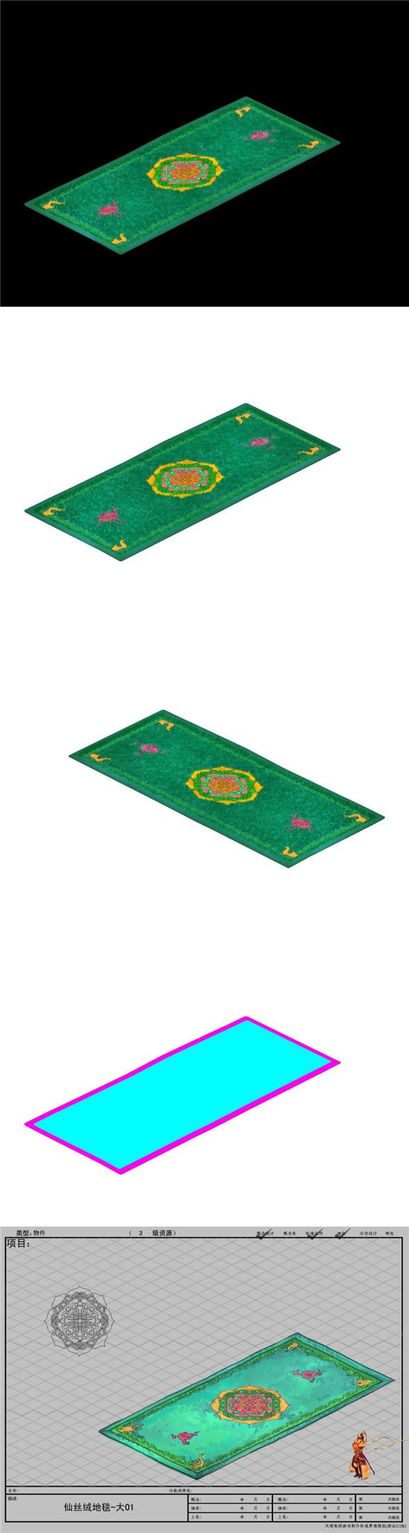 Game Model - Home Interior Objects - Velvet Carpet 01 - 3DOcean Item for Sale