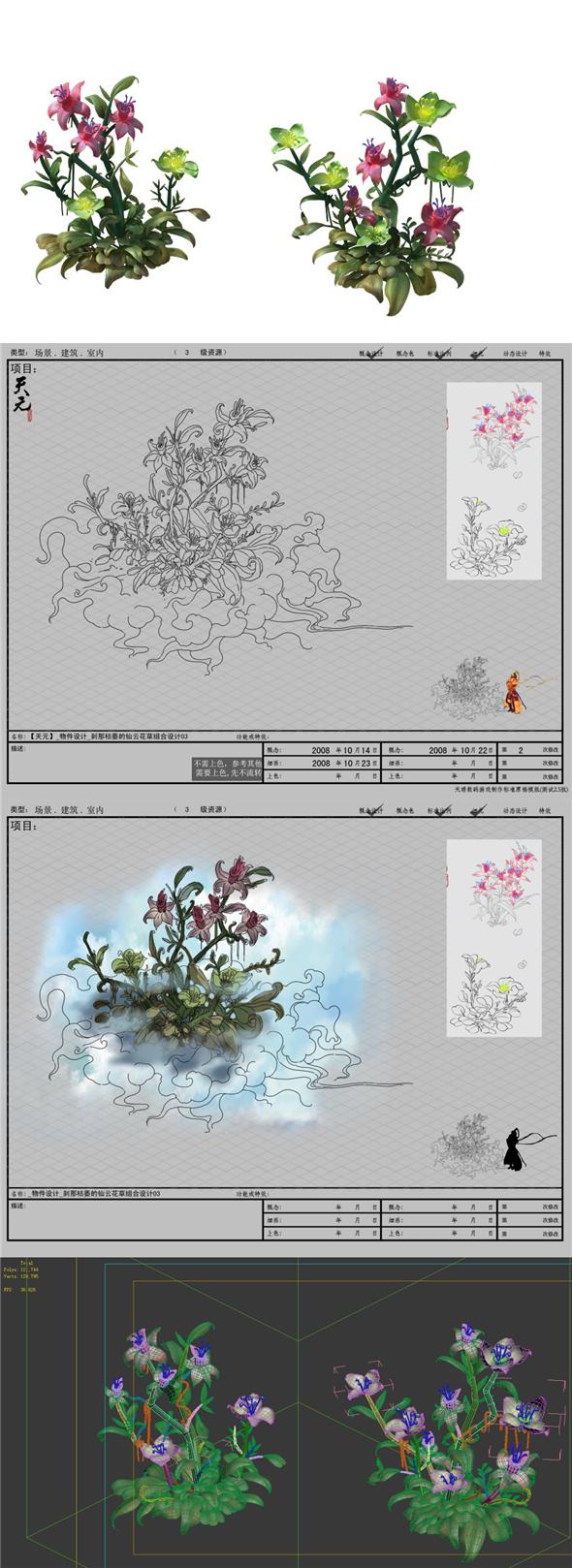 Game model - Hanging Garden - Xian Yun flowers combination 02 - 3DOcean Item for Sale