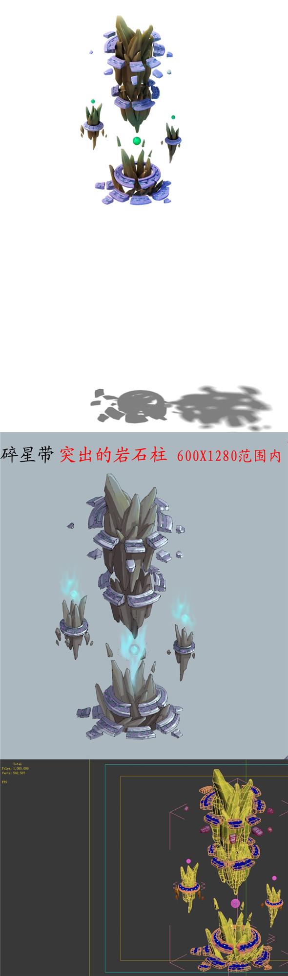 Game Model - broken star with prominent rock pillars - 3DOcean Item for Sale