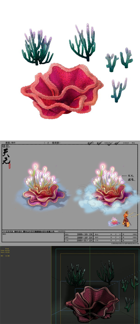 Game Model - Object Design - Tianjing Coral 04 - 3DOcean Item for Sale