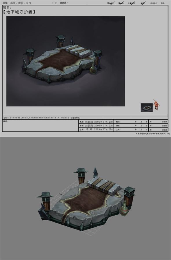 Arena game model test scenarios - nest bed -0601 - 3DOcean Item for Sale