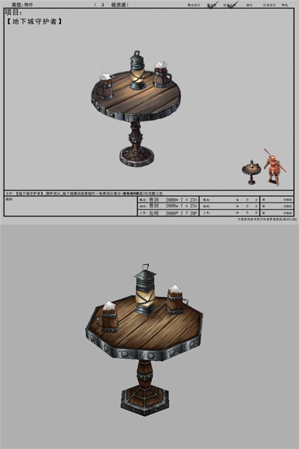 Arena game model test scenarios - Playground Jiuzhuo 01 - 3DOcean Item for Sale