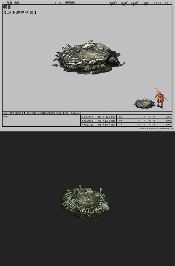 Game Arena test model making scene - nest bed 04 01 - 3DOcean Item for Sale