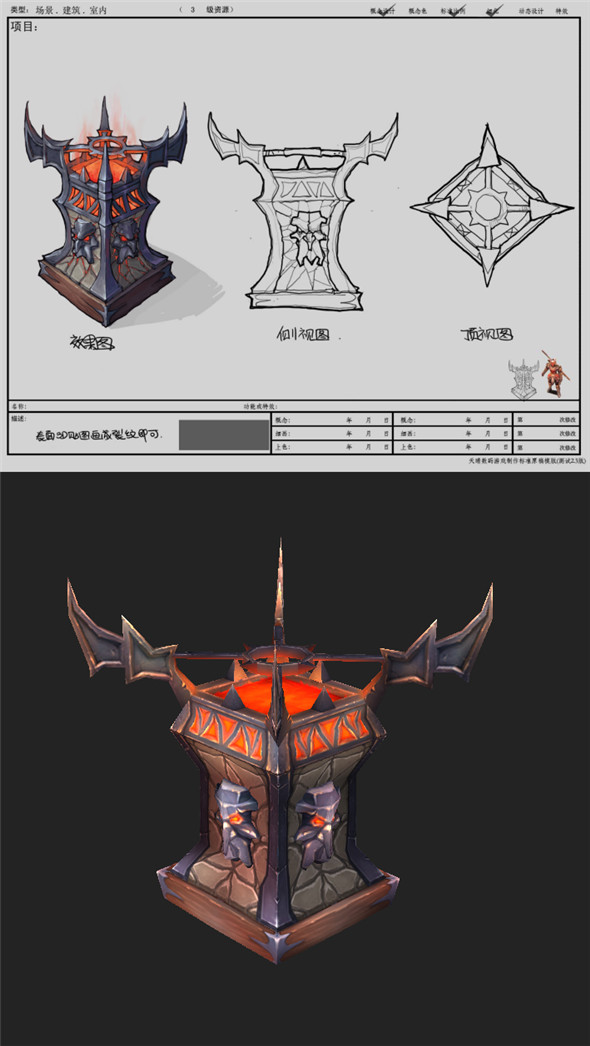 Game Model Arena - Devil torch 02 01 - 3DOcean Item for Sale
