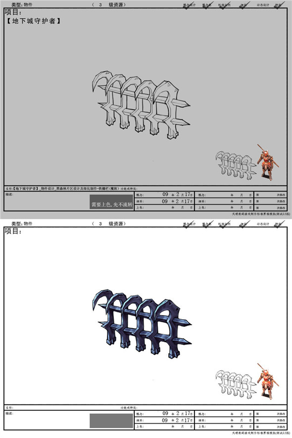 Game Model Arena - inferno Area iron fence 12 01 - 3DOcean Item for Sale