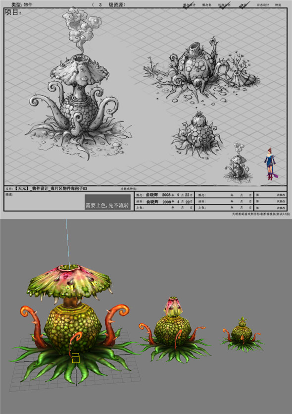 Game Model Arena - poison spore 01 - 3DOcean Item for Sale