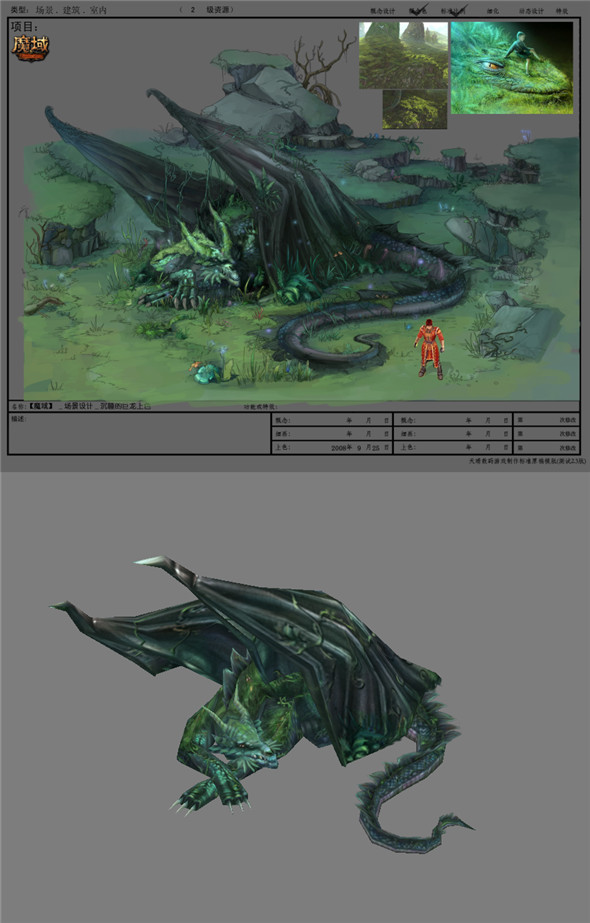 Game Model Arena - sleeping dragon 01 - 3DOcean Item for Sale
