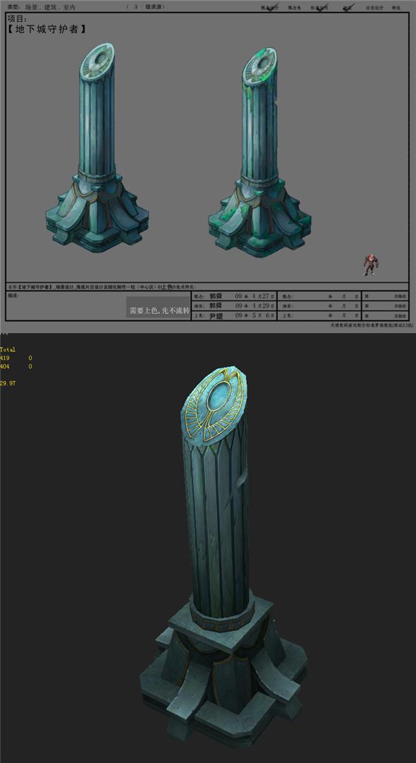 Games Models arena seabed  column central region 01 - 3DOcean Item for Sale