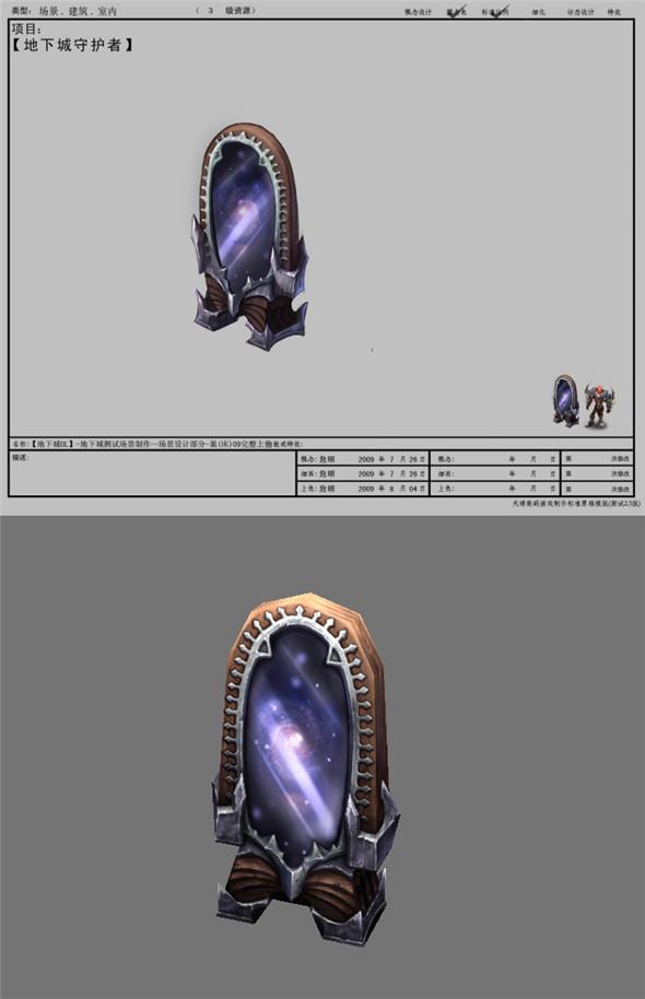 Arena game model test scenarios - nest bed -0301 - 3DOcean Item for Sale