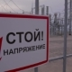 Power Station Behind the Fence and Sign Stop - VideoHive Item for Sale