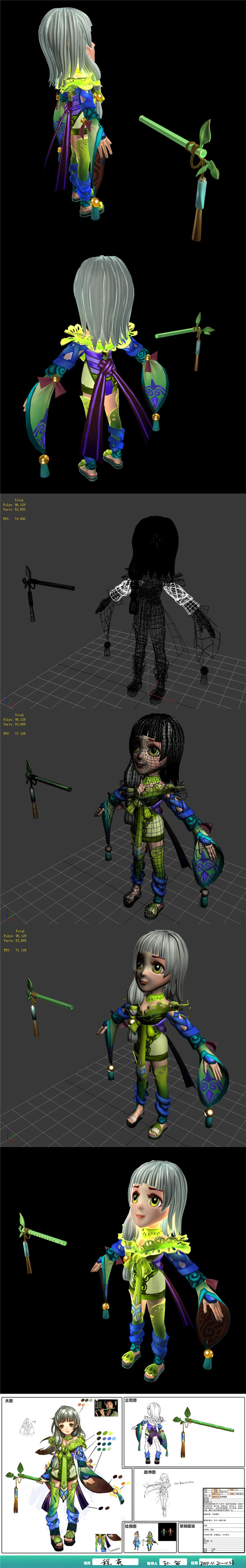 Game characters - Cheng Ying - 3DOcean Item for Sale