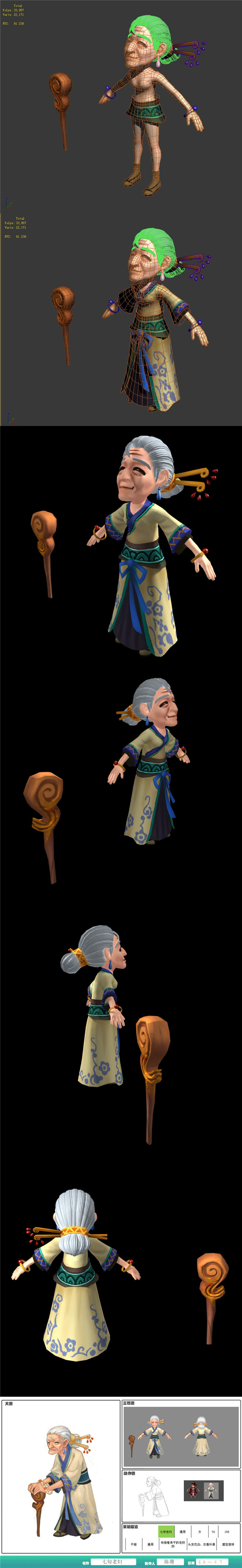 The character of the game - 70-year-old woman - 3DOcean Item for Sale