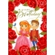 Happy Birthday, Princess and Prince, Greeting Card - GraphicRiver Item for Sale