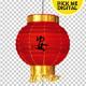 Chinese Lantern Front Panning