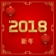 2018 Spring Festival for Chinese New Year