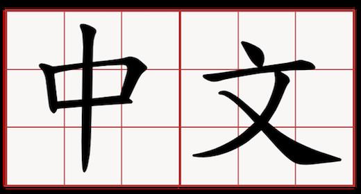 支持中文的wordpress付费主题