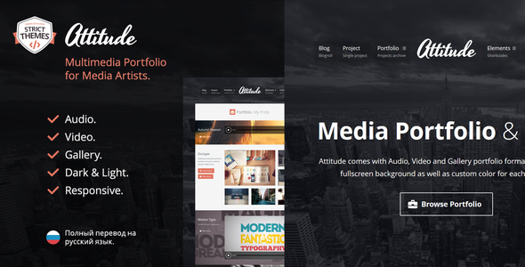 Attitude - Multimedia Portfolio WordPress Theme for Media Artists - Creative WordPress