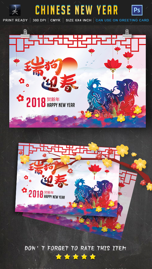 GraphicRiver Chinese New Year 2018 21184596