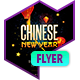 Club Flyer: Chinese New Year Lantern - GraphicRiver Item for Sale
