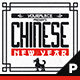 Chinese New Year Flyer & Poster