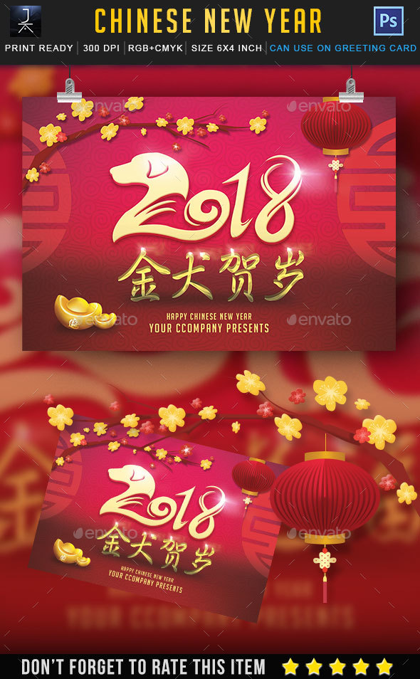 2018 Chinese New Year - Flyers Print Templates