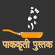 Recipe Book - पाककृती पुस्तक is a native Android application - CodeCanyon Item for Sale