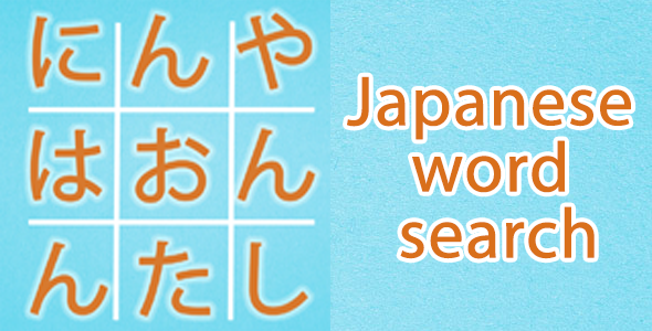 Corona SDK Japanese Word Search Puzzle - CodeCanyon Item for Sale