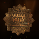Gold Ramadan Kareem - VideoHive Item for Sale