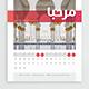 Calendar 2019 Hello - GraphicRiver Item for Sale