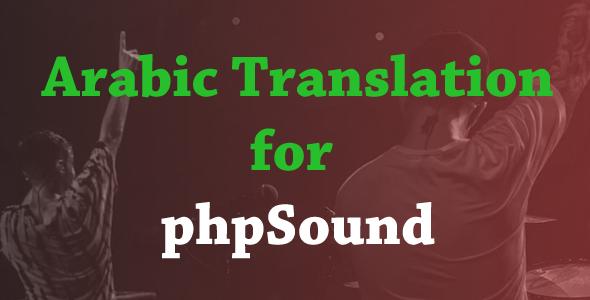 Arabic Language for phpSound - Music Sharing Platform v4.0.0            Nulled